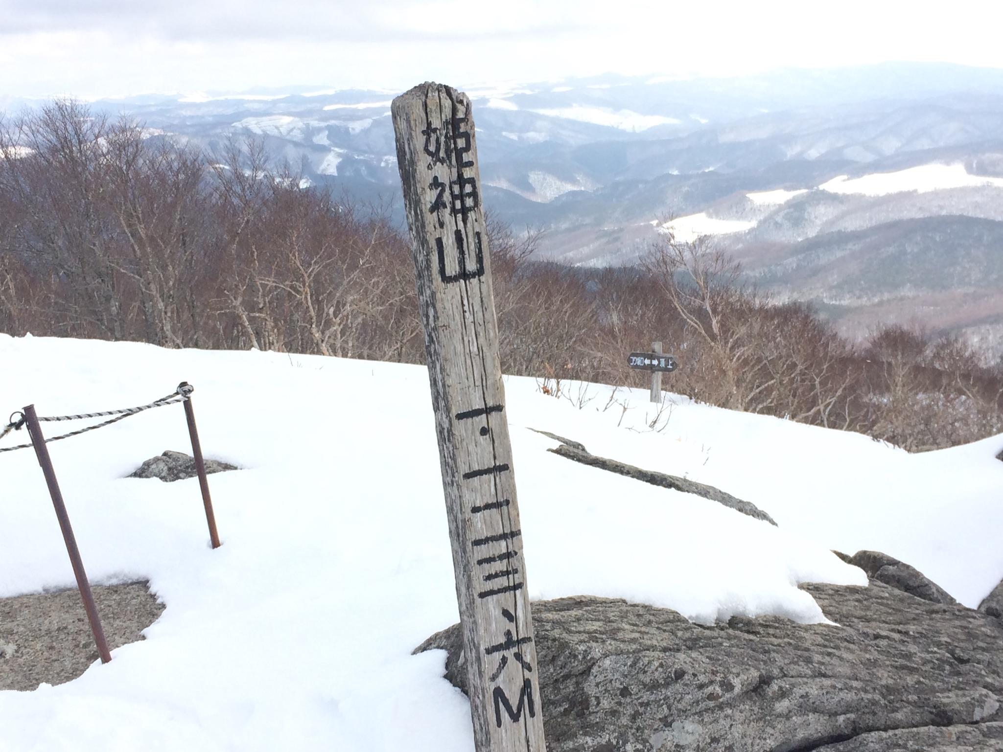 姫神山 山頂