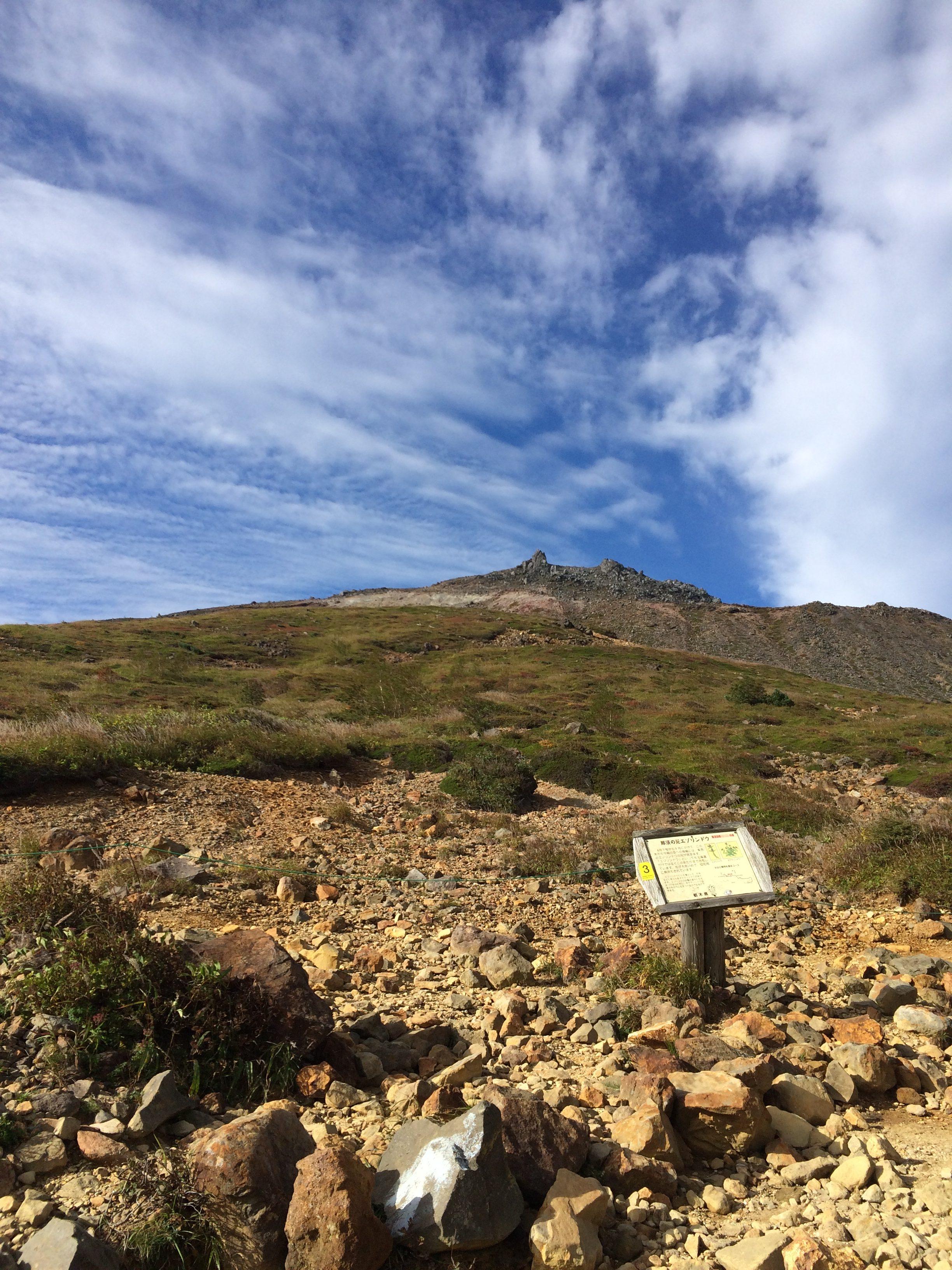 登山&トレッキングビギナーにもお勧めの山、那須岳!