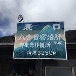 富士山 登山 富士宮コース 山小屋泊 2017 夏 vol.4